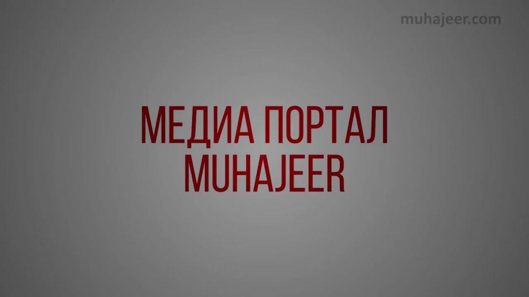 """Промо медиа-портала """"muhajeer"""""""