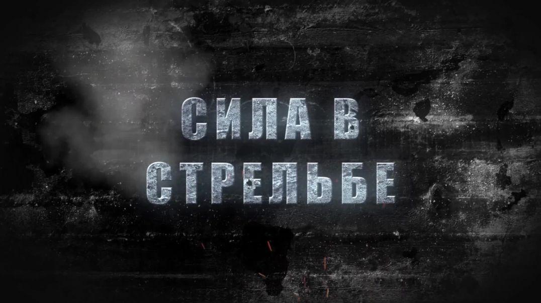"""ФИЛЬМ - """"Сила в стрельбе"""""""