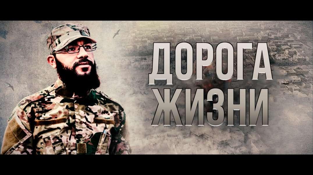 """ФИЛЬМ - """"Дорога жизни"""""""