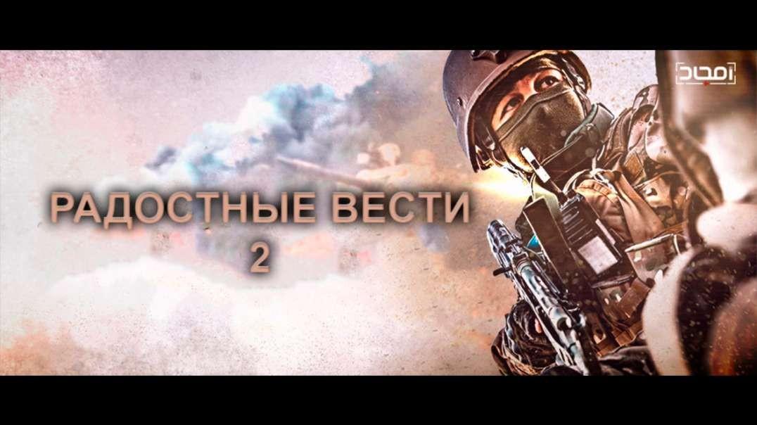 """Фильм - """"Радостные вести  2 часть"""" от Амджада"""