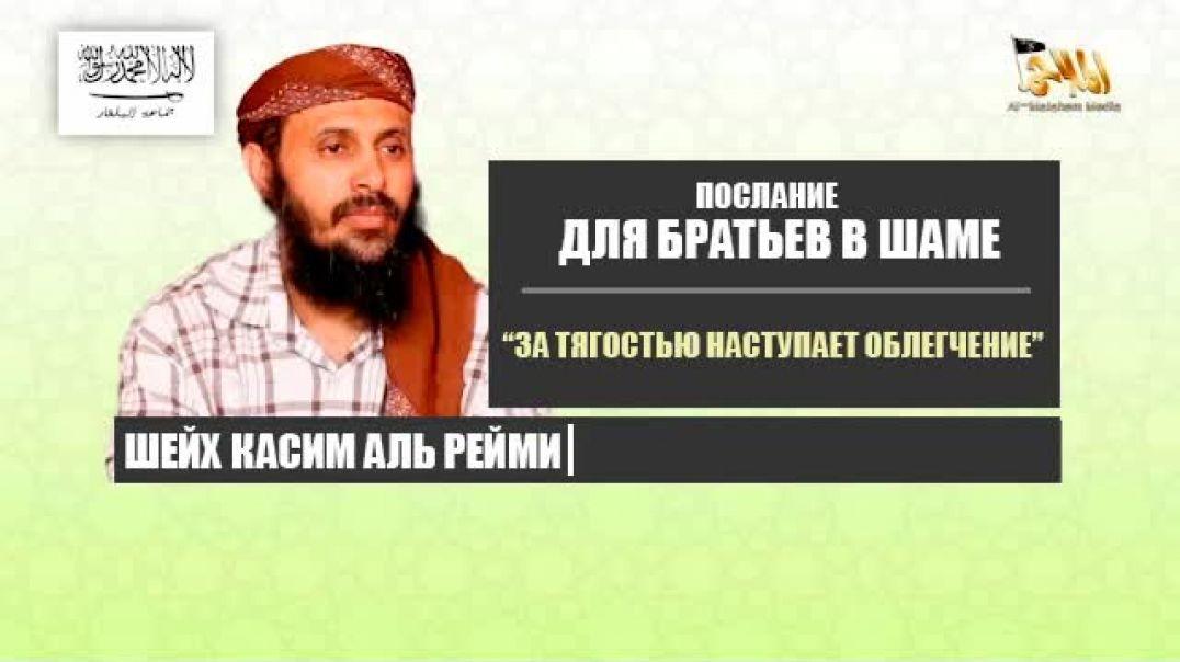 """""""Послание для народа Шама"""" -  Шейх Касим аль Рейми"""