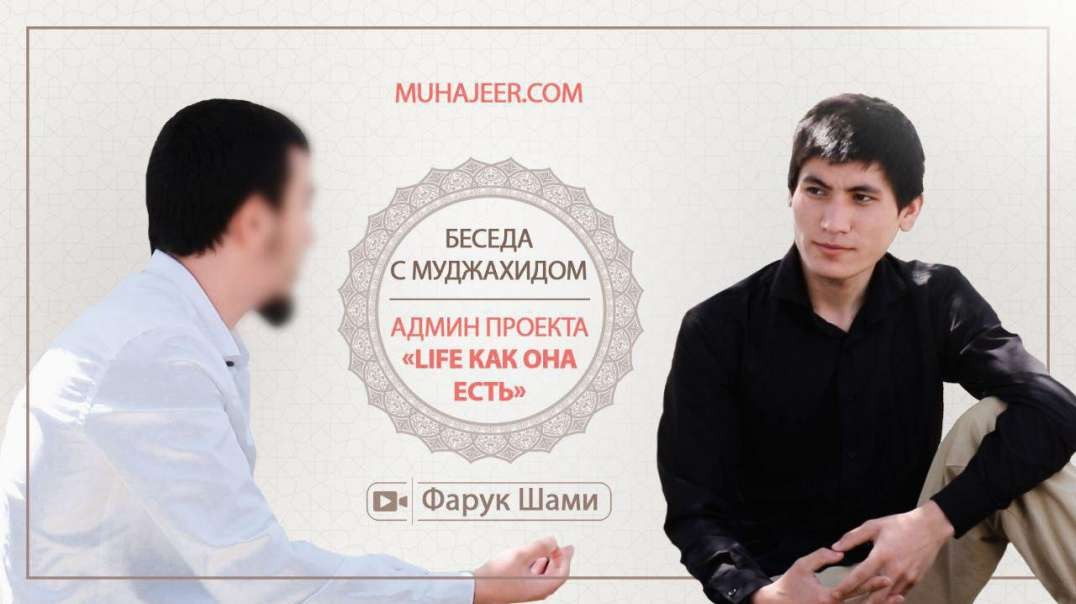 """Беседа с муджахидом часть 2 - админ проекта """"Life - как она есть"""""""