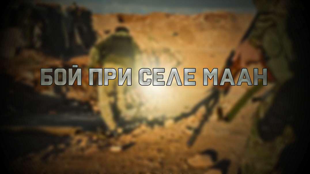 Бой при селе Маан(Хама)