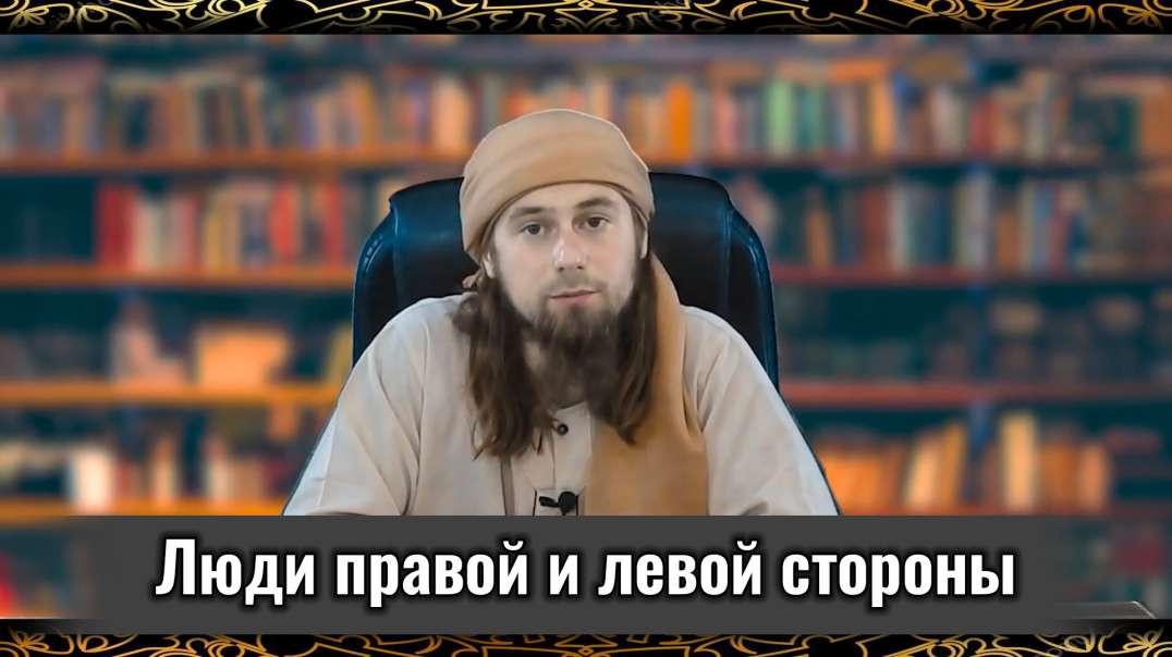 Абу Зубейр Дагестани | Люди правой и левой стороны