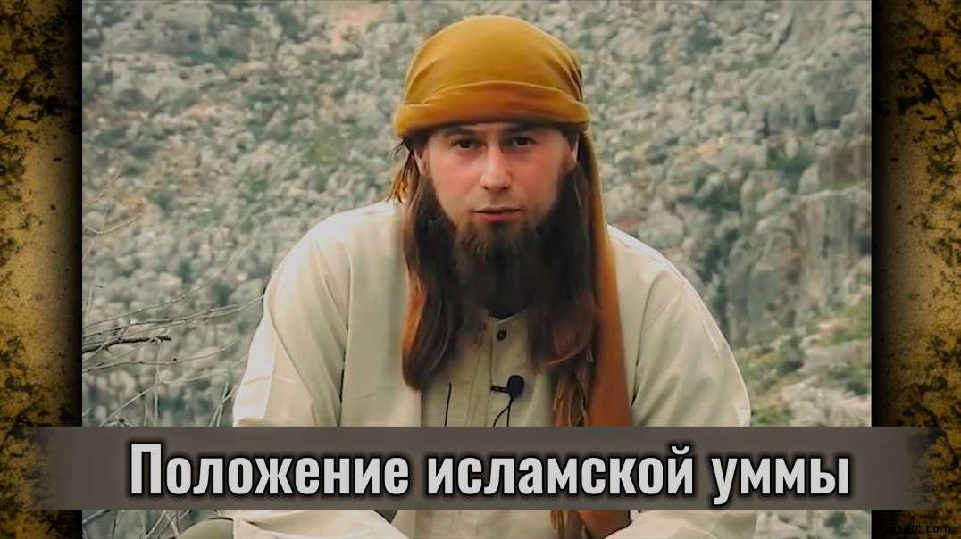 Абу Зубейр Дагестани | Положение исламской уммы