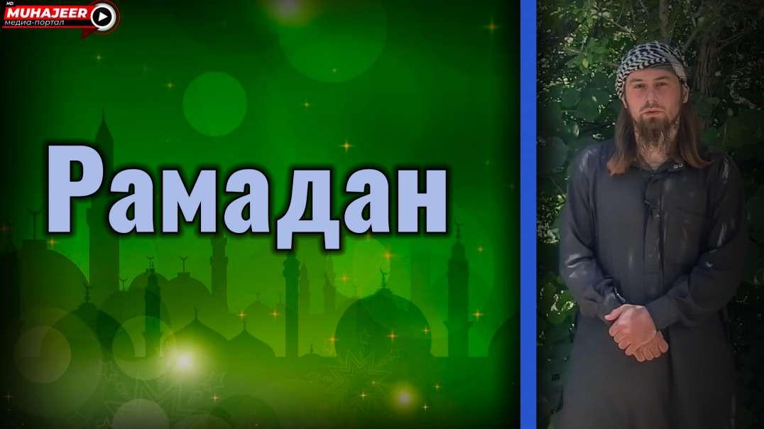 Абу Зубейр Дагестани - Рамадан