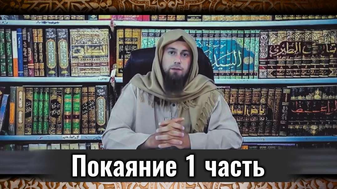 Абу Зубейр Дагестани | Покаяние 1 часть
