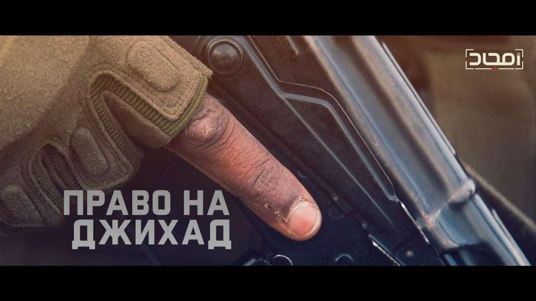 Нашид Право Джихада (русские титры)
