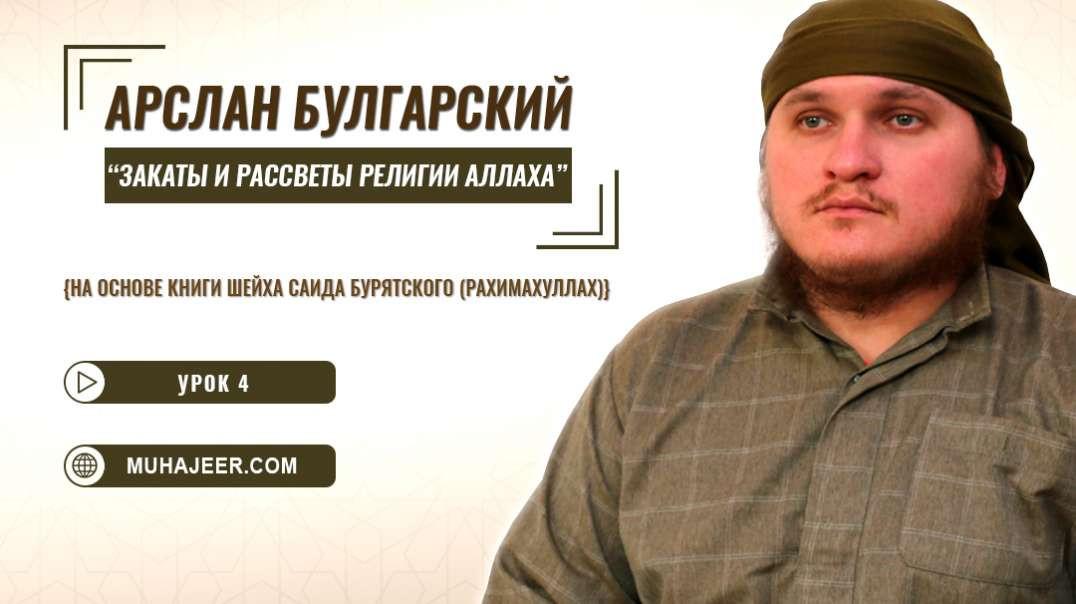 Арслан Булгарский - Закаты и рассветы религии Аллаха: Мусульмане никогда не сдаются