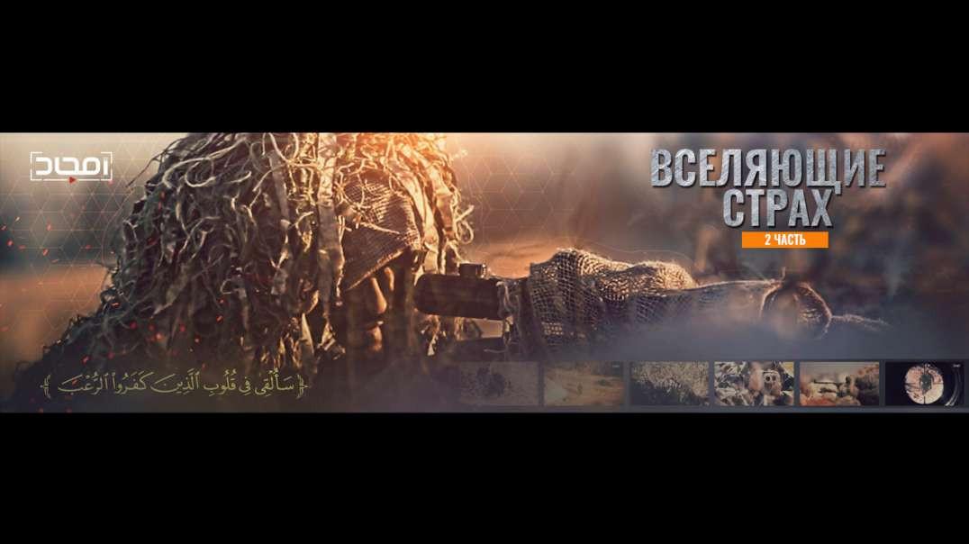 """ФИЛЬМ ПРО СНАЙПЕРА - """"Вселяющие страх 2 Часть """""""