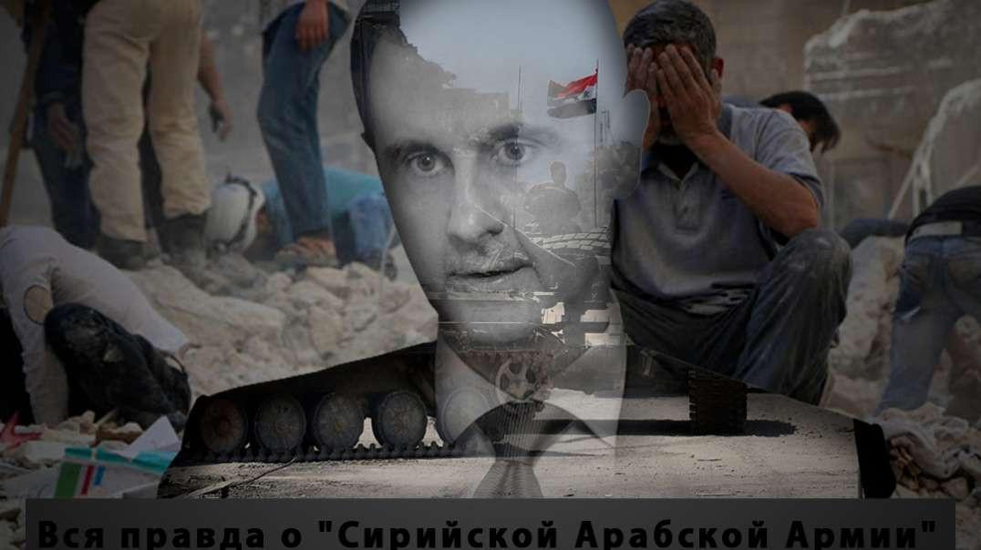 """Вся правда о """"Сирийской Арабской Армии"""" - ФИЛЬМ о наемниках Асада"""