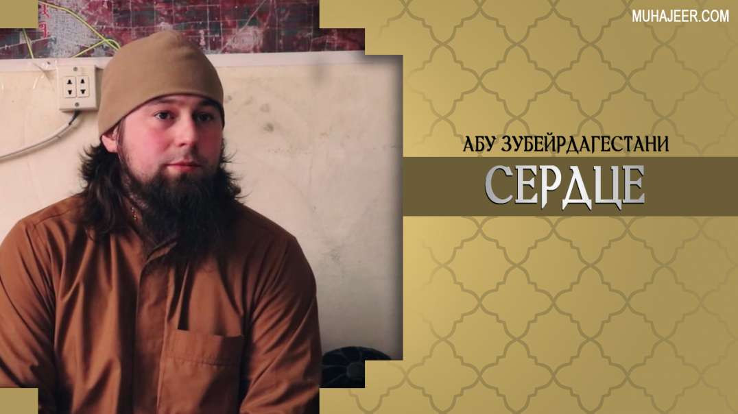 Абу Зубейр Дагестани - Сердце