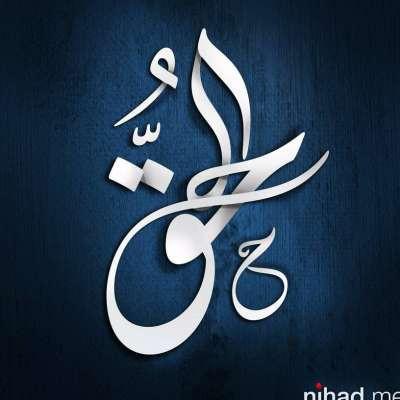 AlHaqMedia