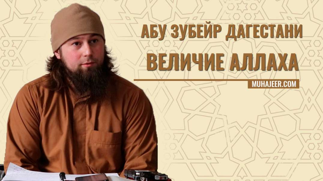 Абу Зубейр Дагестани | Величие Аллаха
