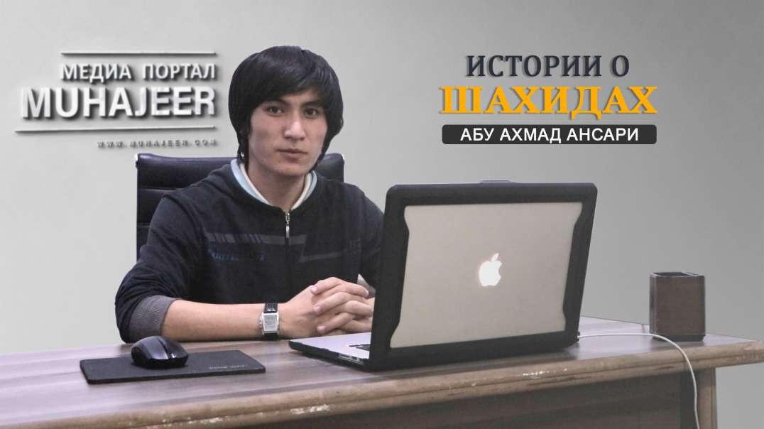 Истории о шахидах: Абу Ахмад Ансари