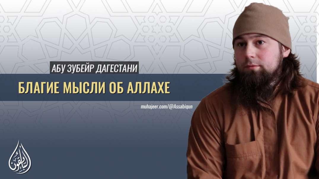 Абу Зубейр  - Благие мысли об Аллахе