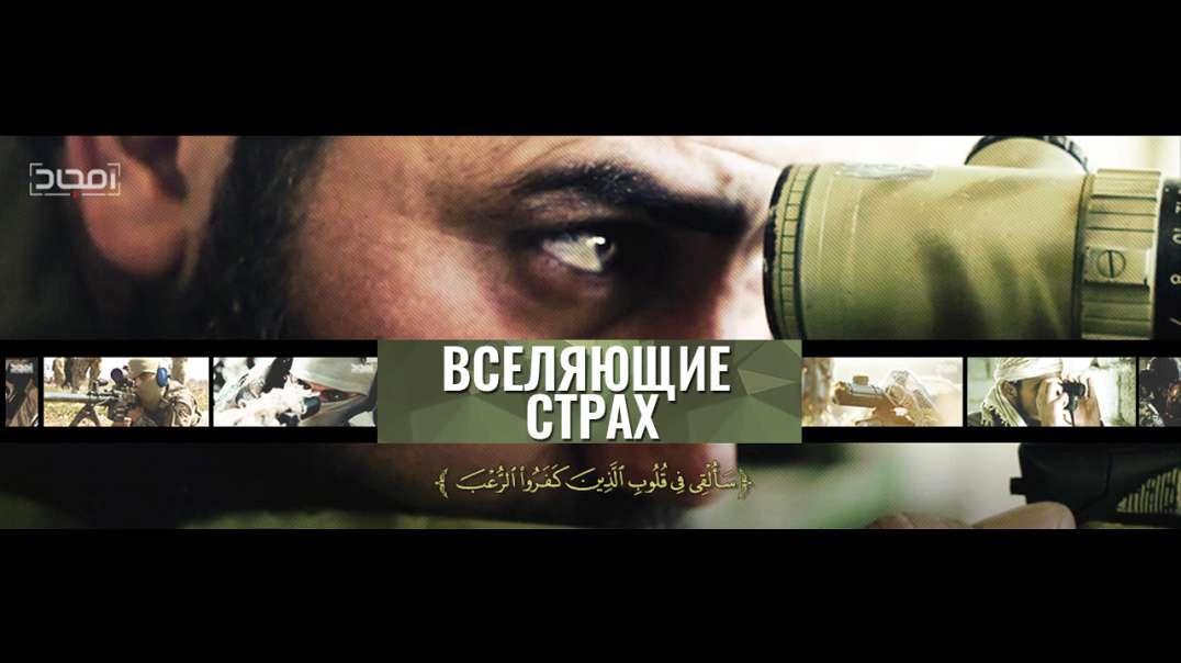 """ФИЛЬМ ПРО СНАЙПЕРА - """"Вселяющие страх"""""""