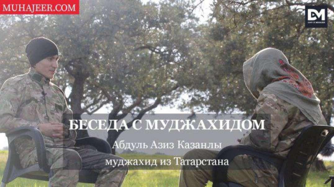 Беседа с муджахидом часть 1: Муджахид из Татарстана