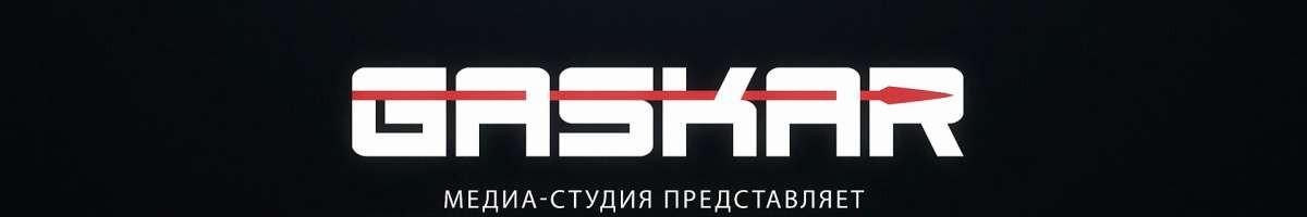 Gaskar