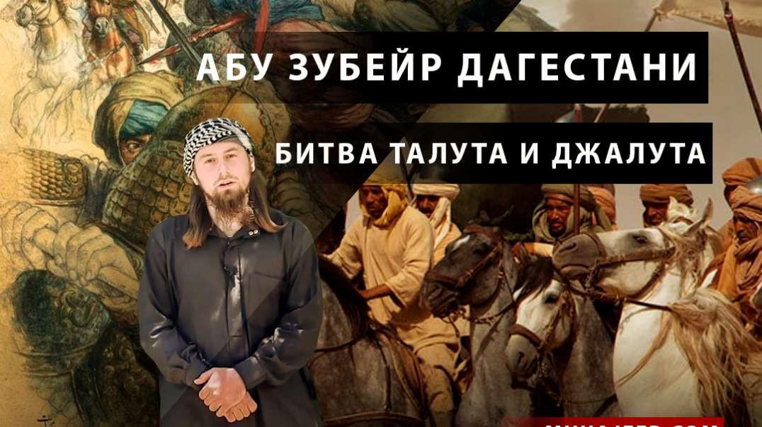 Абу Зубейр Дагестани - Битва Талута и Джалута