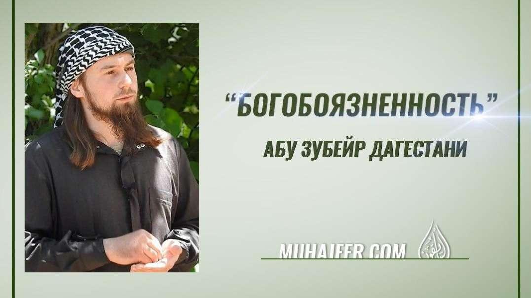 Абу Зубейр Дагестани - Богобоязненность