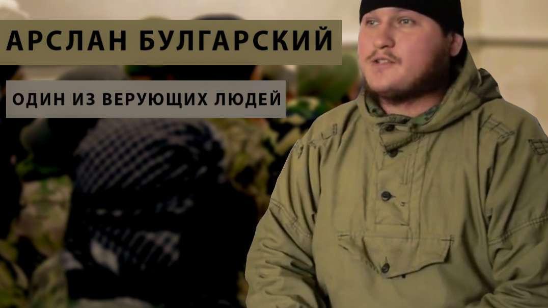 Арслан Булгарский - Один из верующих людей