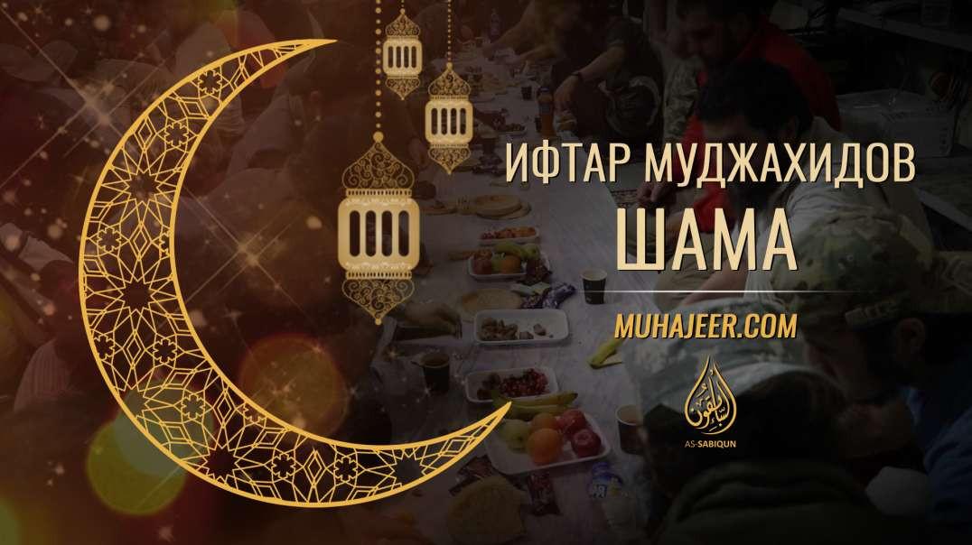Ифтар муджахидов Шама