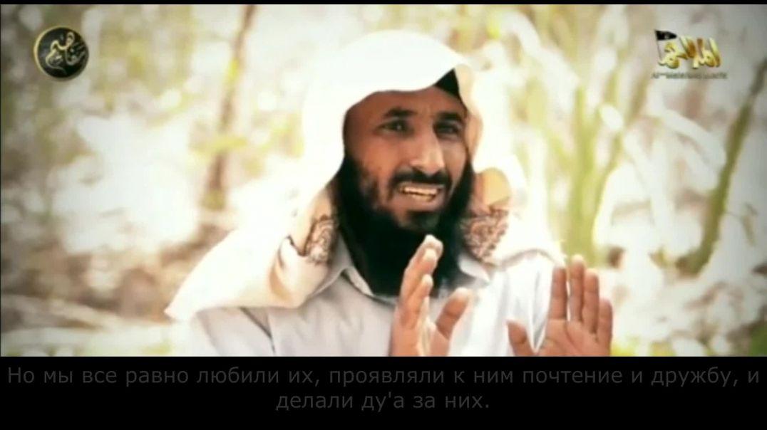 Правильное наставление братьям от шейха Абу Басыра аль-Вухейши, да помилует его Аллах.mp4