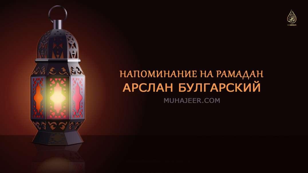 Арслан Булгарский - Наставление на Рамадан
