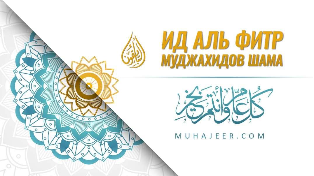 Ид Аль Фитр муджахидов Шама