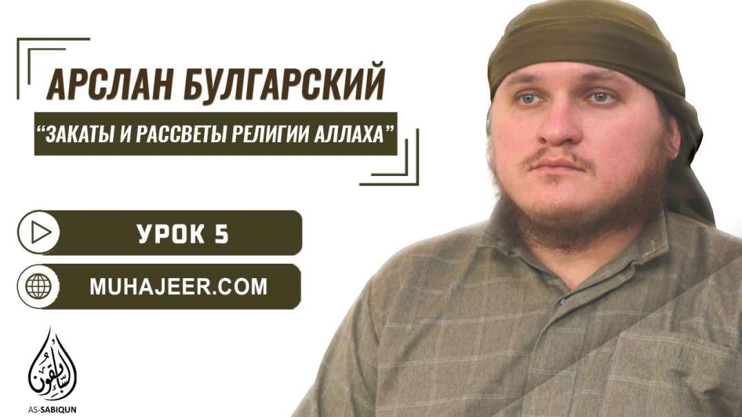 Арслан Булгарский - Закаты и рассветы религии Аллаха: Итоги первой эпохи