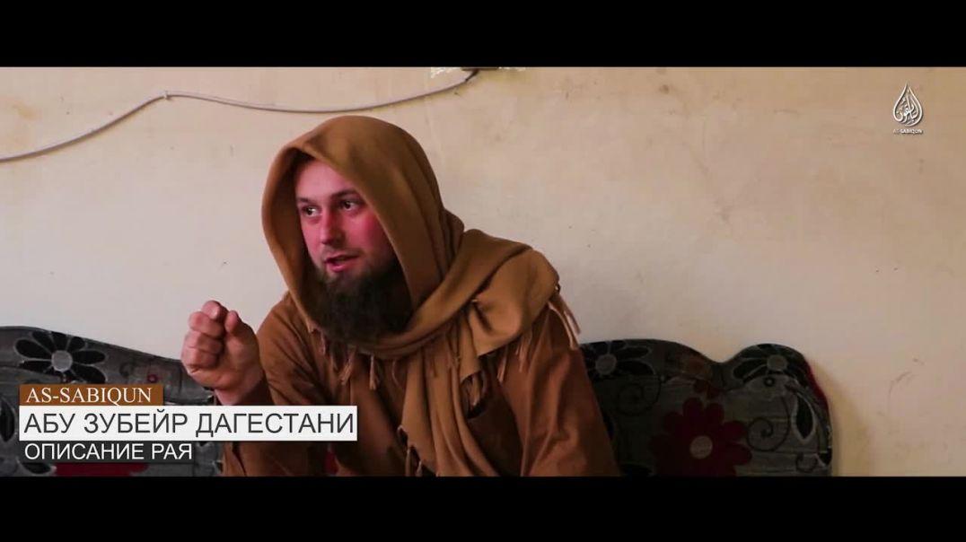 Абу Зубейр Дагестани - Описание Рая | 2 часть