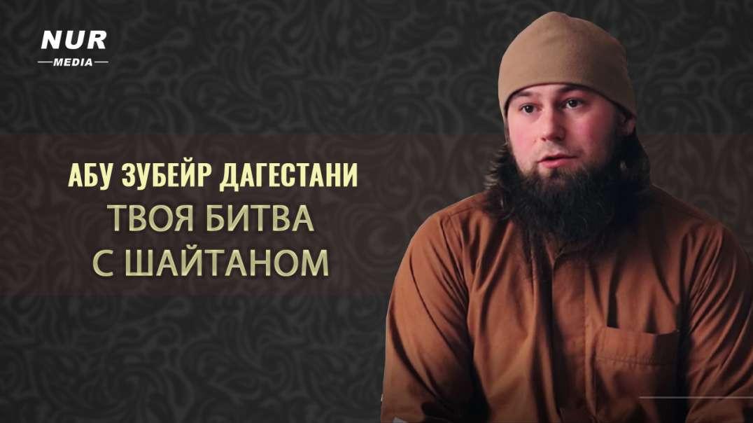 Абу Зубейр Дагестани (حفظه الله) - Твоя битва с шайтаном