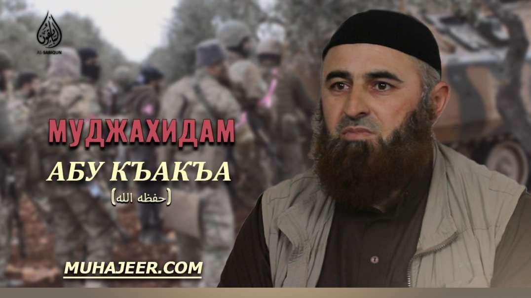 Абу Къакъа (حفظه الله) - Муджахидам