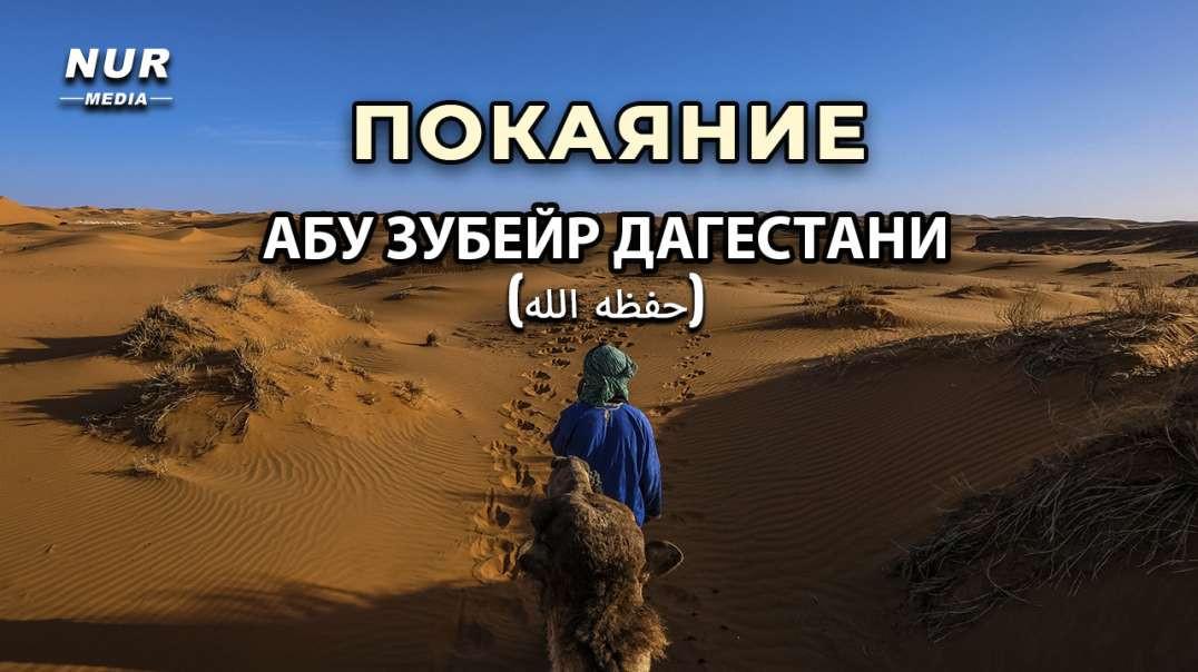 Абу Зубейр Дагестани (حفظه الله) - Покаяние