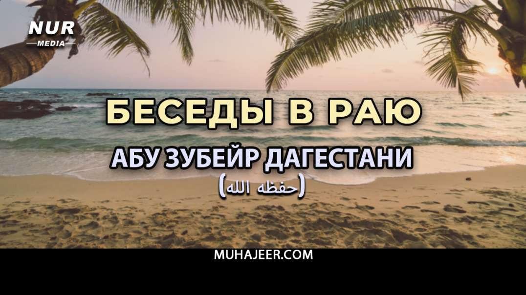 Абу Зубейр Дагестани (حفظه الله) - Беседы в Раю