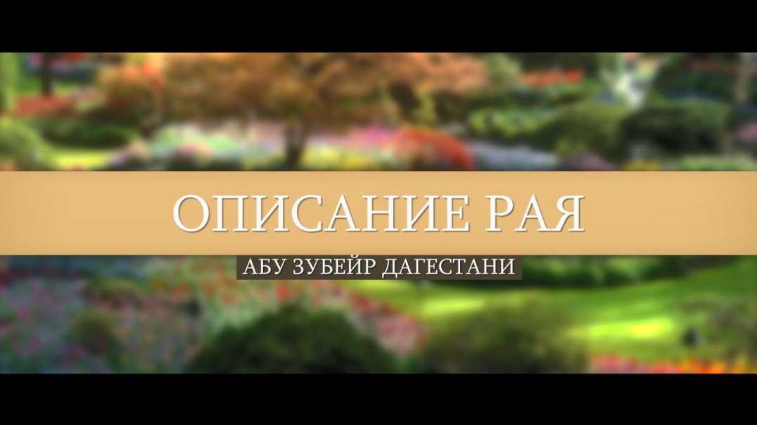 Абу Зубейр Дагестани - Описание Рая | 1 часть