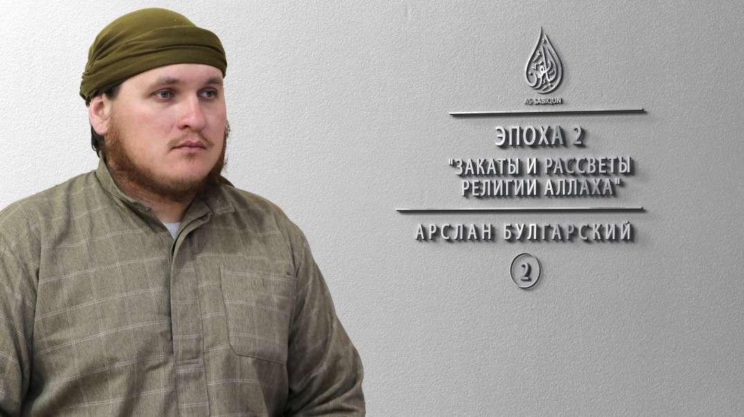 Арслан Булгарский (حفظه الله) - Причина поражения мусульман