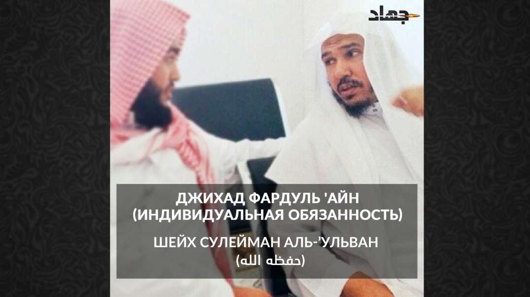 Шейх Сулейман Аль-Ульван - Джихад Фардуль Айн