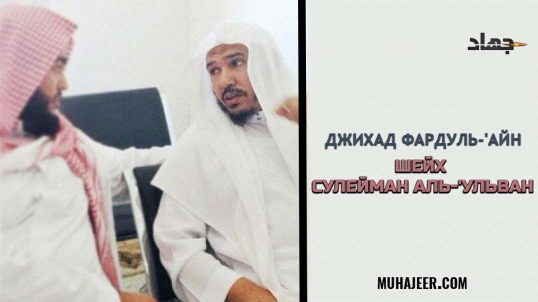 Шейх Сулейман аль-'Ульван - Джихад Фардуль-'Айн