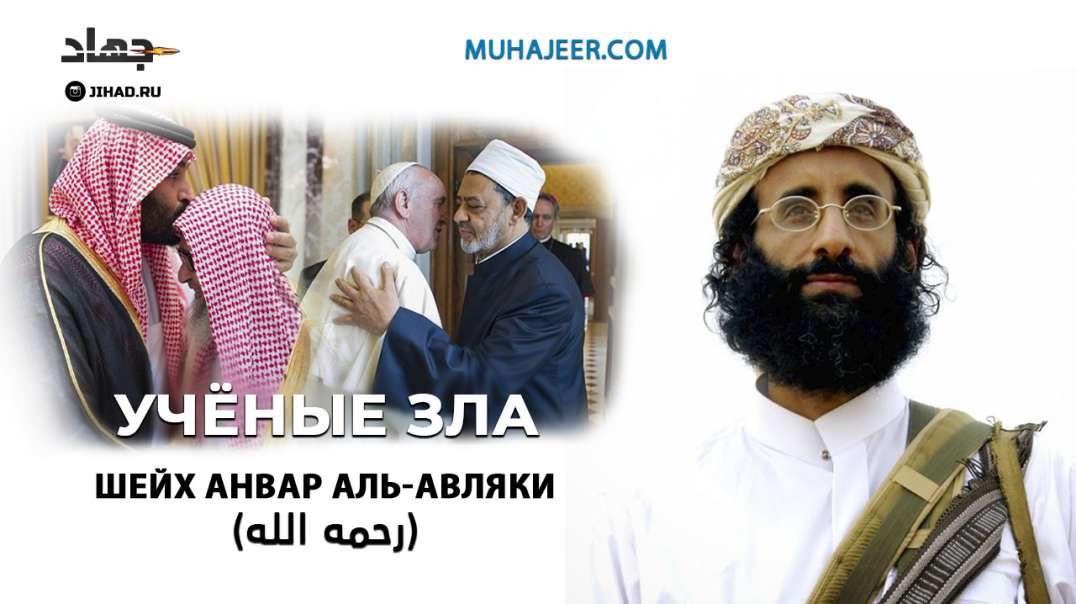 Шейх Анвар аль-Авляки (رحمه الله) - Учёные зла
