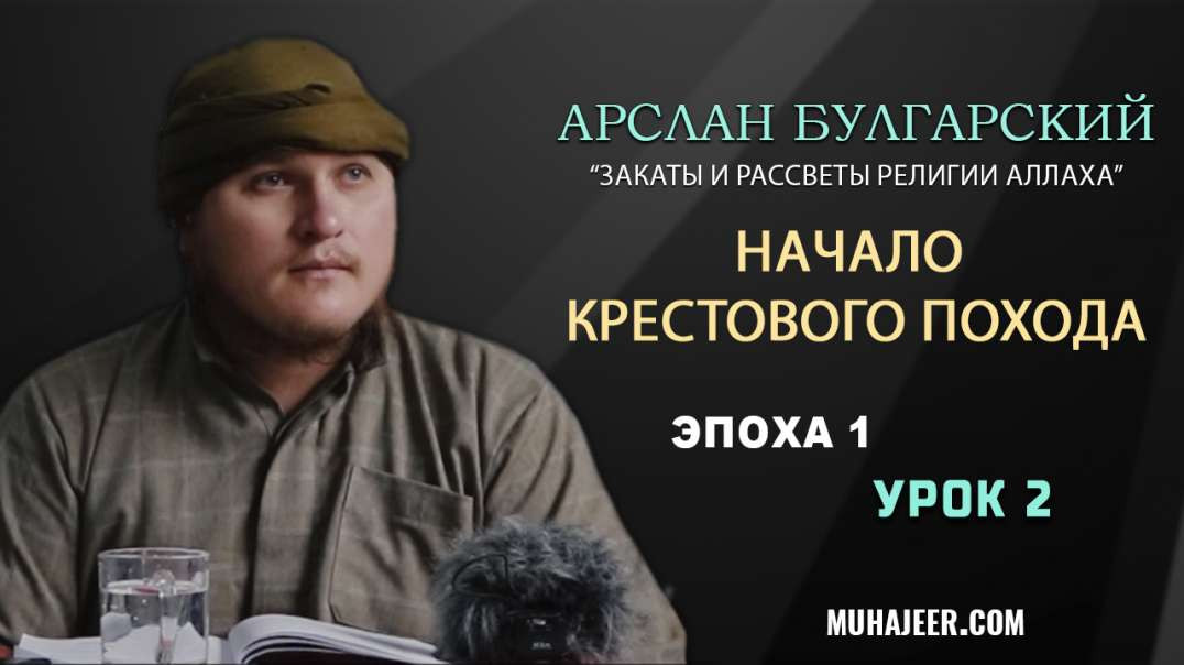 Арслан Булгарский - Закаты и рассветы религии Аллаха: начало крестового похода