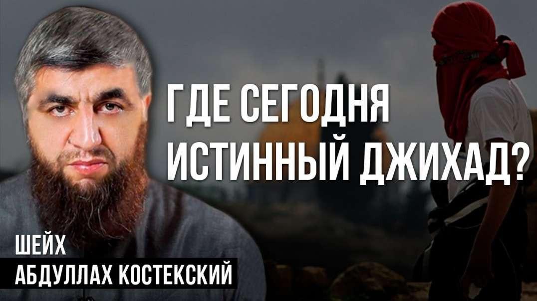 Шейх Абдуллах Костексий - Где сегодня истинный джихад?