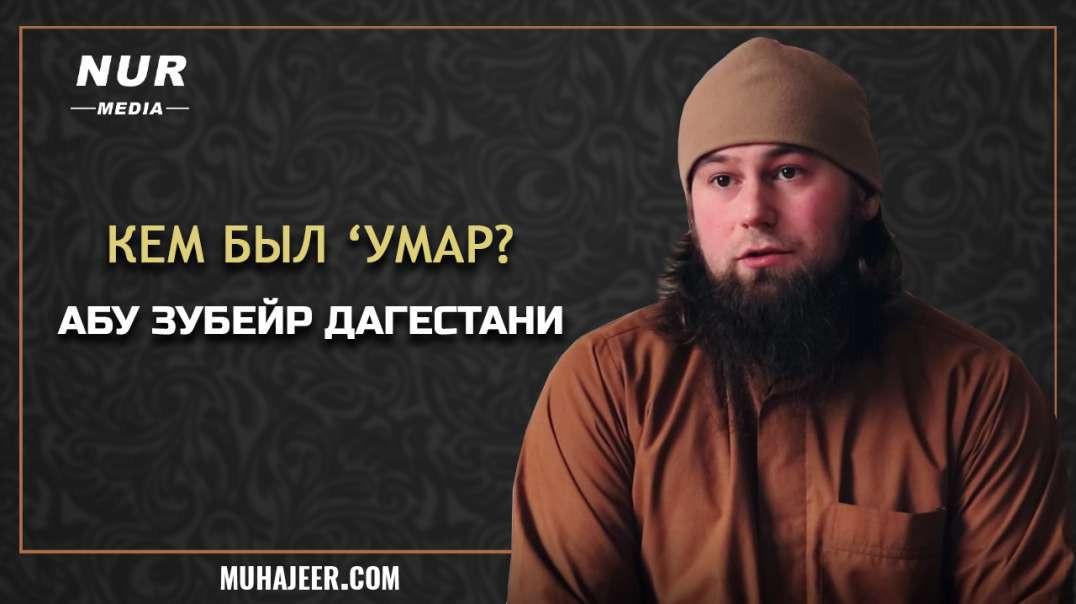 Абу Зубейр Дагестани (حفظه الله) - Кем был 'Умар?