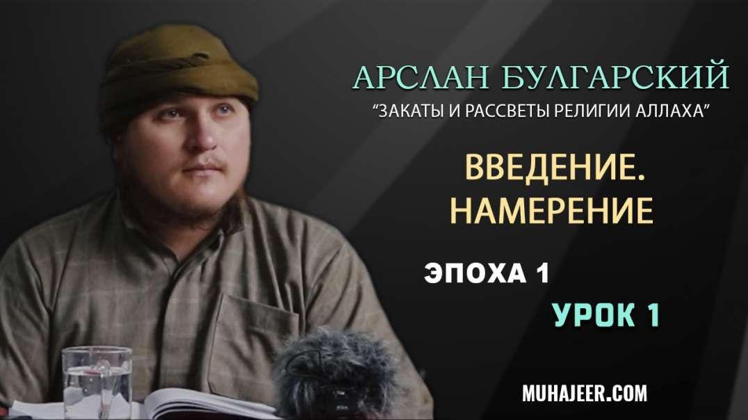 Арслан Булгарский - Закаты и рассветы религии Аллаха: Введение