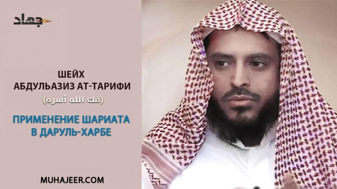 Шейх Абдульазиз ат-Тарифи  (فك الله أسره)  - Применение Шариата в даруль-харбе