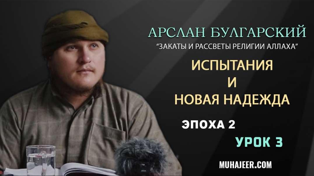 Арслан Булгарский (حفظه الله) - Испытания и новая надежда