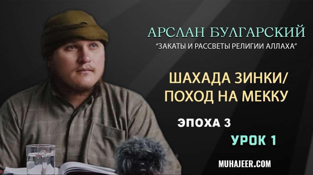 Арслан Булгарский (حفظه الله) - Шахада Зинки/Поход на Мекку