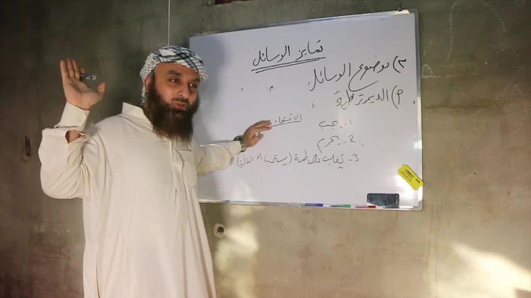 شرح كتاب دولة القرآن للشيخ يحيى الفرغلي : المحاضرة الرابعة