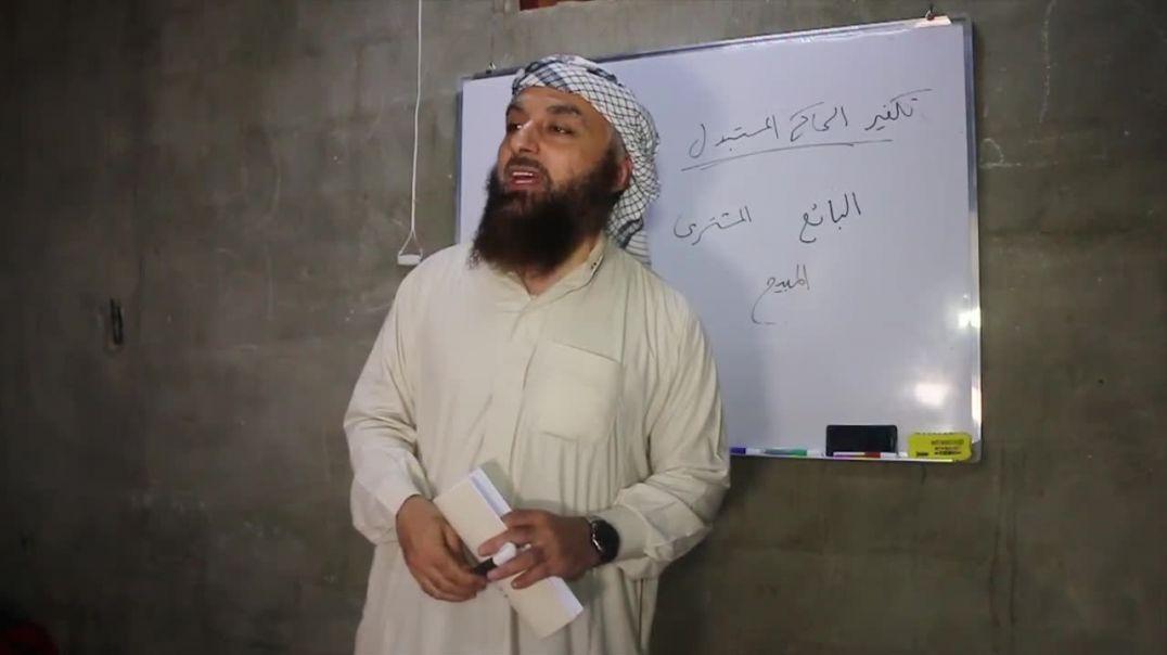 شرح كتاب دولة القرآن للشيخ يحيى الفرغلي : المحاضرة الخامسة